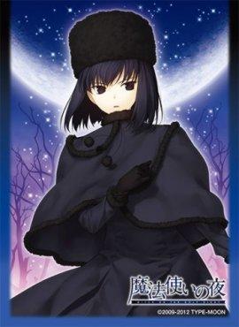 きゃらスリーブコレクション 「魔法使いの夜」久遠寺有珠